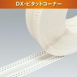 DX-ピタットコーナー 糊付 6巻 クロス 下地材 unimoku