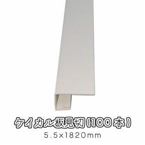 ケイカル板 見切 100本 CH-5 CH-6 2サイズ展開 unimoku