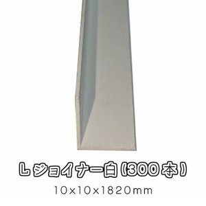 Lジョイナー 白 300本 10x10x1820mm L-10 unimoku