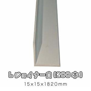 Lジョイナー 白 200本 15x15x1820mm L-15 unimoku