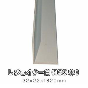 Lジョイナー 白 100本 22x22x1820mm L-22 unimoku
