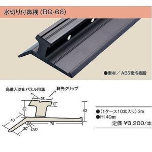 水切り付き鼻桟 10本 BQ-66 屋根下地材|unimoku