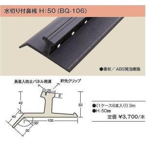 水切り付き鼻桟H-50 6本 BQ-106 屋根下地材|unimoku