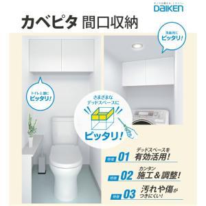 大建 カベピタ 間口収納 吊戸棚 簡単施工 洗面 トイレ unimoku