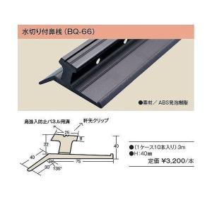 ダイアロン 水切り付鼻桟 3M BQ-66 広小舞 10本セット|unimoku