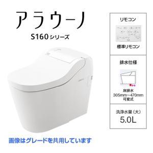 パナソニック(Panasonic) トイレ アラウーノS160 タイプ2 組み合わせ品番:XCH1602WS 便器本体:CH1602WS 配管セット:CH160F リモコン:フラットリモコン unimoku