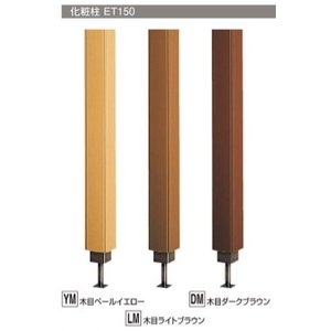 フクビ 化粧柱ET金属台座カバー グレー 120×120 ETKDG|unimoku