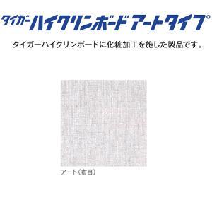 吉野石膏 ハイクリンボードアートタイプ 布目 12.5mm厚 910x1,820mm  100枚 1枚単価990円|unimoku