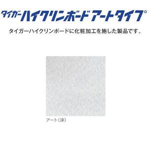 吉野石膏ハイクリンボードアートタイプ 涼 12.5mm厚 910x1,820mm  100枚 1枚単価990円|unimoku