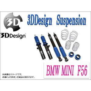 [3DDesign]BMW MINI F56 JCW用車高調...