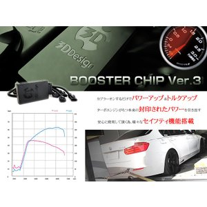 [3DDesign]BMW F45 218dアクティブツアラー(B47C20A)用ブースターチップ unionproduce