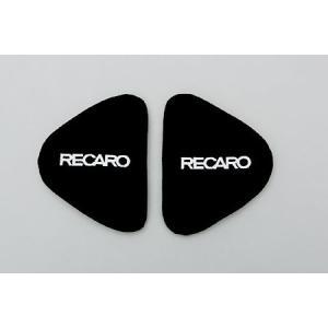 [RECARO]レカロ アジャスターパッド/ブラック(RS-GE&SP-G&SP-A)|unionproduce