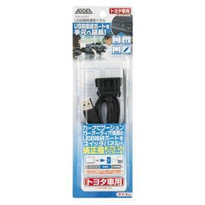 [エーモン]USB接続通信パネル/E20系ウィッシュ用(2311)|unionproduce