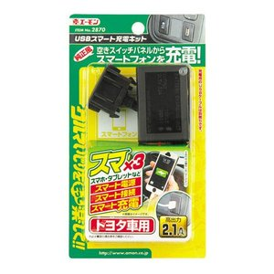 [エーモン]USBスマート充電キット/80系エスクァイア用(2870)|unionproduce