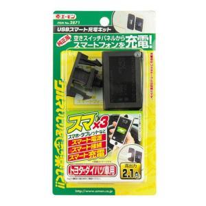 [エーモン]USBスマート充電キット/200系ハイエースワゴン用(2871)
