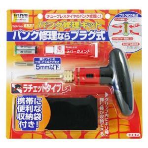 【エーモン】パンク修理キット(6631)|unionproduce