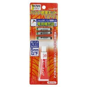 【エーモン】パンク修理材(6631のスペア)|unionproduce