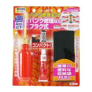【エーモン】パンク修理キット(6633)|unionproduce
