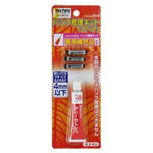 【エーモン】パンク修理材(6633のスペア)|unionproduce
