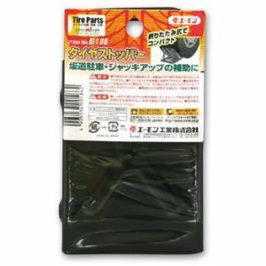 【エーモン】タイヤストッパー(折りたたみ式)|unionproduce