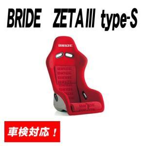 [BRIDE]ZETAIII type-S(ジータ3 タイプS)ブリッドフルバケシート(FRP製シルバーシェル_レッドロゴ_FS1IMF)<車検対応>|unionproduce