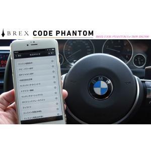 [BREX]コードファントム(BMW F30/F31/F34 3シリーズ)コーディング unionproduce