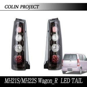 [COLIN]MH21S/MH22S ワゴンR用LEDテール(スポーツユーロブラック)【純正丸型ソケット用】 unionproduce