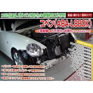 ABA-L880K コペン編 整備マニュアル DIY メンテ...