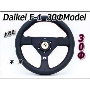 [Daikei]F-1_300 太巻きレザーステアリング(ブラック&レッドステッチ)<車検対応ホーンボタン付>|unionproduce