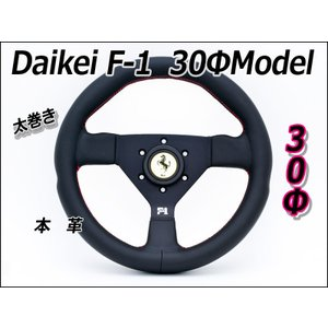 [Daikei]F-1_300 太巻き本革ハンドル(ブラック&レッドステッチ)<車検対応ホーンボタン付>|unionproduce