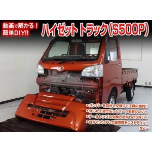 [MKJP]S500P ハイゼットトラック編 整備マニュアル DIY メンテナンスDVD|unionproduce