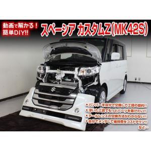 [MKJP]MK42S スペーシアカスタムZ編 整備マニュア...
