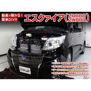 ZRR85G エスクァイア編 整備マニュアル DIY メンテナンスDVD|unionproduce