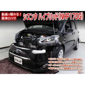 [MKJP]NHP170G シエンタハイブリッド編 整備マニュアル メンテナンスDVD