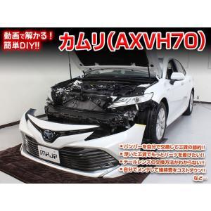 [MKJP]AXVH70 カムリ編 整備マニュアル DIY ...