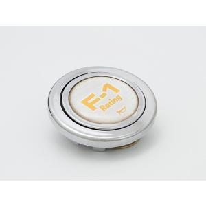 【Daikei ステアリング ホーンボタン F1 ゴールド】|unionproduce