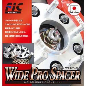 【FIC】GSE20/25 レクサスIS250用ワイドプロスペーサー|unionproduce