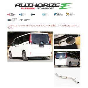 [フジツボ]ZWR80G エスクァイア ハイブリッド(2WD)用マフラー(オーソライズE)|unionproduce