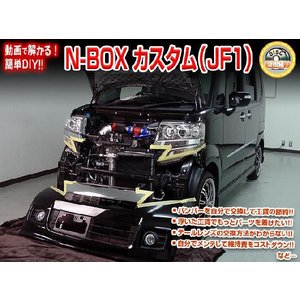 JF1 N-BOXカスタム編 整備マニュアル DIY メンテナンスDVD