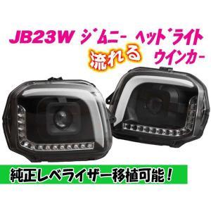 [MBRO]JB23W ジムニー(ブラック)用ヘッドライト_流れるウインカー<当店在庫分 送料無料!> unionproduce