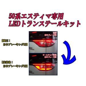 [Junack]ACR50W_ACR55W 50系エスティマ(H28/06〜)用テールレッドライン全灯化キット<昼間ブレーキング時スモールランプ点灯>|unionproduce