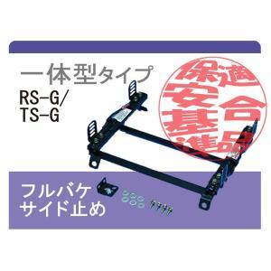 [レカロRS-G/TS-G]EK9 シビック タイプR(スーパーダウン)用シートレール|unionproduce