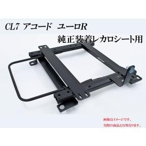 [純正レカロ]CL7 アコード ユーロR用ローポジションシートレール|unionproduce
