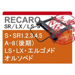 [レカロSR系]E39A ギャランVR-4用シートレール|unionproduce