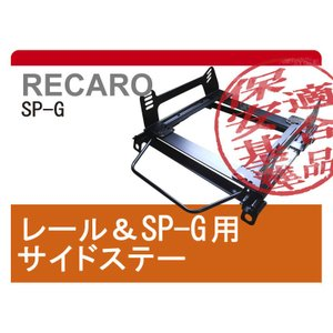 [レカロSP-G]GC10系 スカイライン ハコスカ(スタンダード)用シートレール|unionproduce