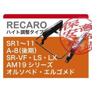 [レカロ]MR31S ハスラー(3ポジション)用シートレール|unionproduce