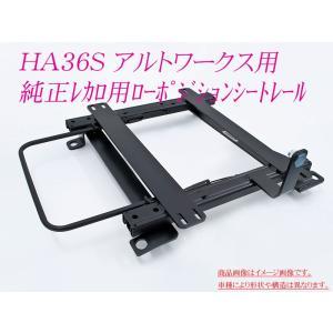 [純正レカロ]HA36S アルトワークス(Type1)用ローポジションシートレール|unionproduce