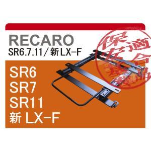 [レカロSR6/SR7/SR11]200系 ハイエース用シートレール|unionproduce