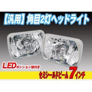【旧車】角目2灯式ヘッドライト(D21 ダットサントラック)<高性能LEDポジションランプ付き> unionproduce