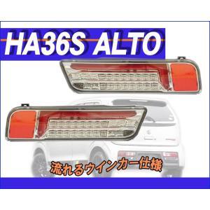 [MBRO]HA36S アルトワークス用(クリア_レッドチューブ)LEDテール_流れるウインカー<数量限定 送料無料!> unionproduce